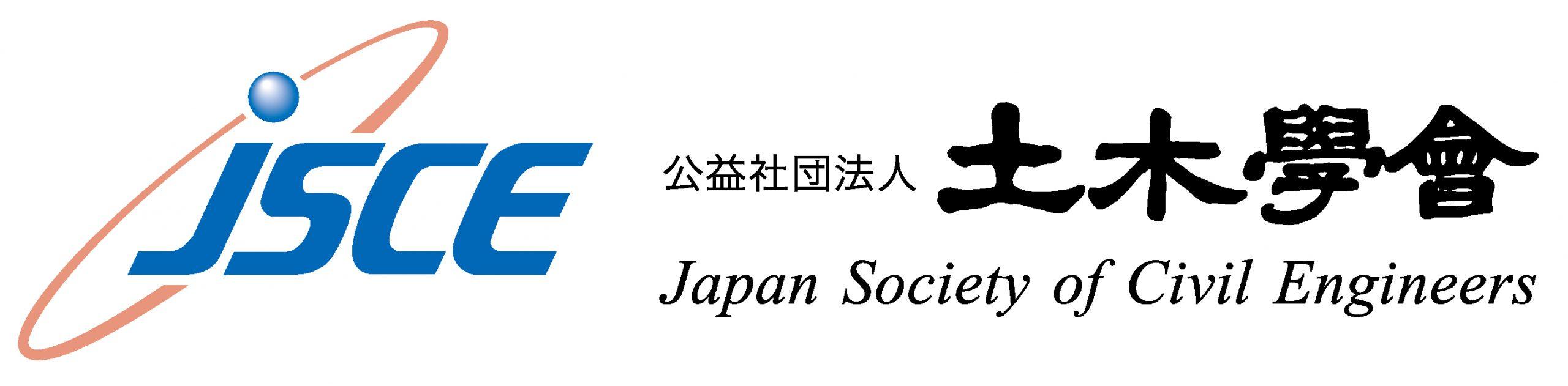 公益社団法人土木学会