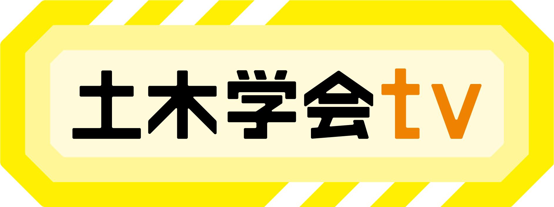 土木学会tv